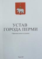 Устав города Перми - основной нормативный правовой акт города Перми.