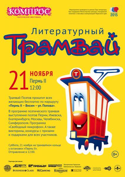 Бесплатный литературный трамвай в Перми