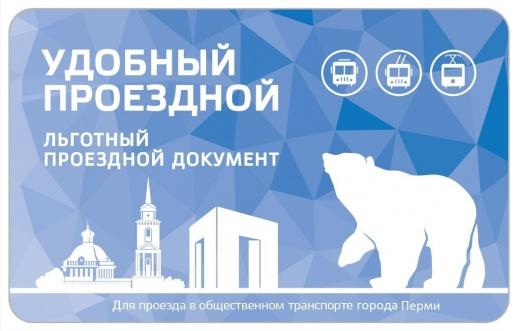 Электронными проездными будут пользоваться льготники Перми с1января