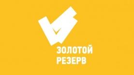 Картинки по запросу проект золотой резерв
