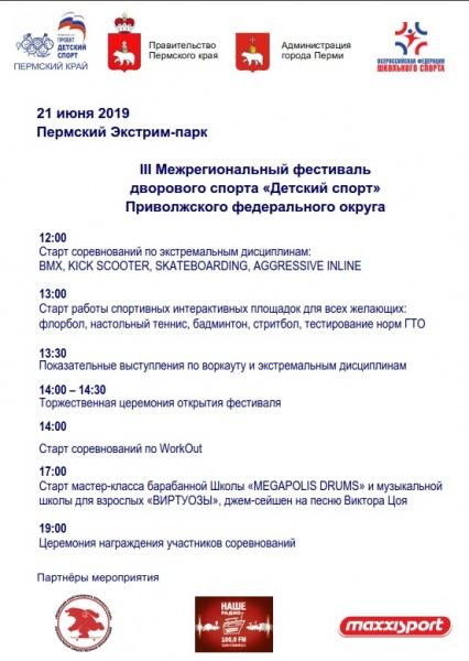 Пермь вновь примет межрегиональный фестиваль дворового спорта «Детский спорт»